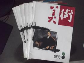 美术    1998第2、 3、 4 、5、 7、 8、 11期