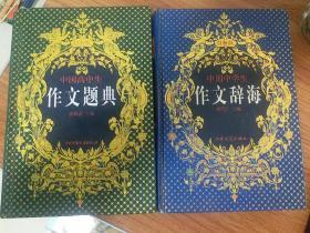 创新版中国中学生作文辞海 作文题典(2本合售)