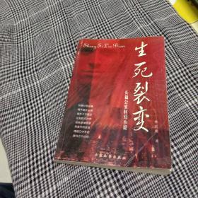 生死裂变:长篇公安科幻小说