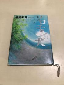ソロモンの犬 日版 道尾秀介 二手精装本