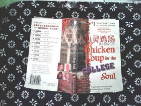 心灵鸡汤:象牙塔里的日子