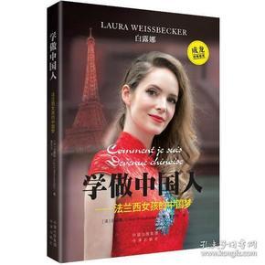 学做中国人:法兰西女孩的中国梦