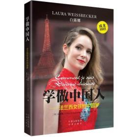 【封面小破损】学做中国人——法兰西女孩的中国梦