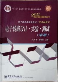"""电子线路设计·实验·测试(第5版)/""""十二五""""普通高等教育本科国家级规划教材"""