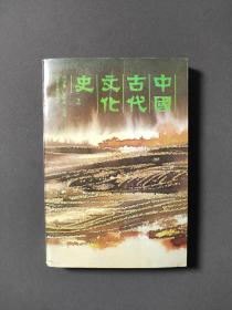 中国古代文化史(2)