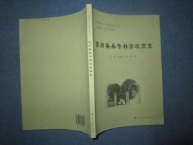 苏州蚕桑专科学校简史