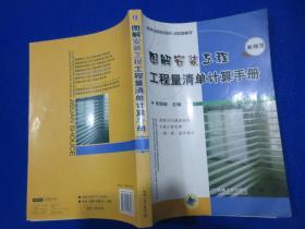 图解安装工程工程量清单计算手册/(新规范)/张国栋编/机械工业出版社/2010.5
