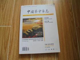 中国卒中杂志TISC2010专刊          2010年第5卷
