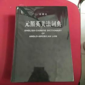 元照英美法词典(精装)