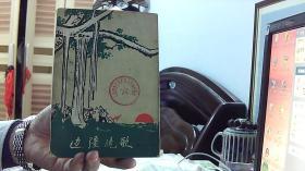【老版小说】边疆晓歌--黄天明(32开,88品)/租屋中--架南5竖--89