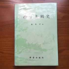 西洋美术史 精装护封 韩文