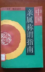 中国亲属称谓指南