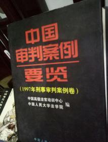 中国审判案例要览:1997年刑事审判案例卷