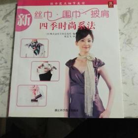 新丝巾 围巾 披肩四季时尚系法