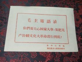 文革原版毛主席高清照片,存4张,江西 南昌服务大楼照相部印,品极好。红色收藏珍品。