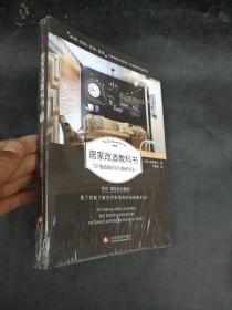 居家改造教科书:CP值超高的DIY翻修手法  正版现货实物图9787514224726