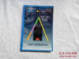 当代经济学系列丛书;人类行为的经济分析