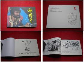《神猎手》,50开黄云松绘,学林2009.4出版,5768号,连环画