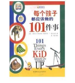 每个孩子都应该做的101件事