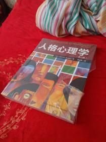 人格心理学(Jerry M. Burger 著)中国轻工业出版社