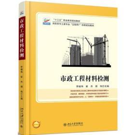ξ市政工程材料检测