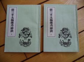 张三丰太极炼丹秘诀         影印本            上下册