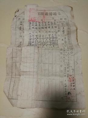 山西忻縣土地房產所有證(地契)老麻紙