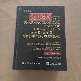 古德曼 吉尔曼治疗学的药理学基础
