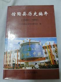 馆陶县历史编年:1949~1999