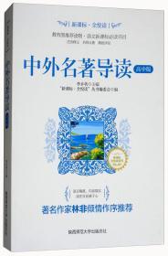 中外名著导读(高中版)/新课标·全悦读系列