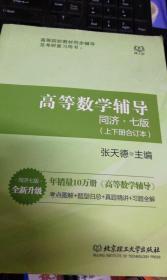 正版二手包邮 高等数学辅导(同济七版 上下册合订本)9787568200585