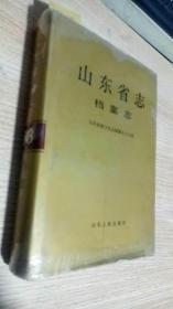 山东省志(档案志)