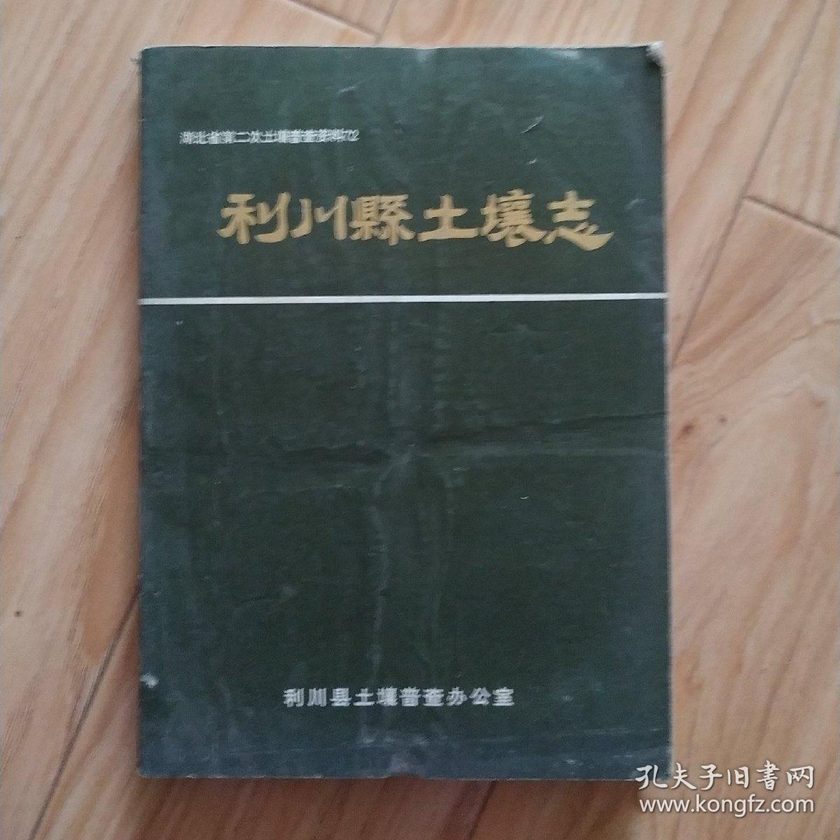 利川县土壤志            ------ 【包邮-挂】
