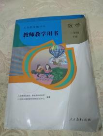 义务教育教科书 教师教学用书  数学二年级下册(含2张光盘)