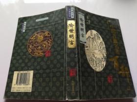 中国古典名著百部-喻世明言(插图足本)