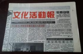 老报纸:文化活动报(1994年11月10日)