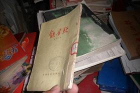 1955年1版1印5100册 《铁骨头》【早期文艺稀缺本】大缺本