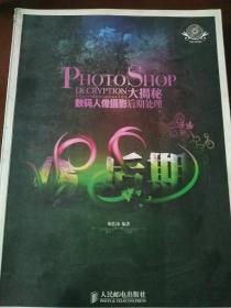 Photoshop大揭秘数码人像摄影后期处理