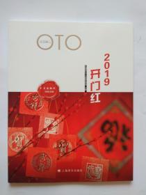 2019开门红-上海译文出版社出版