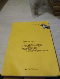 行政指导与建设服务型政府:中国的行政指导理论发展与实践探索