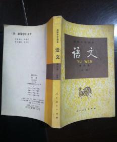 高级中学课本 语文 第四册