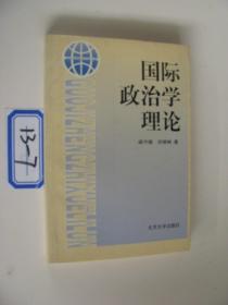 国际政治学理论