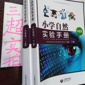 小学自然实验手册(科教版)上下册