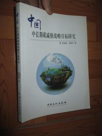 中国中长期碳减排战略目标研究    (小16开)