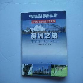 澳洲之旅【书里面有不少的划线和字迹】