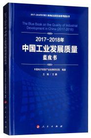 2017-2018年中国工业发展质量蓝皮书/中国工业和信息化发展系列蓝皮书