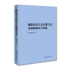 破除形式主义官僚主义法规制度学习手册