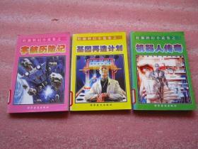 杜渐科幻小说集(之一、二、三、 )3册合售  馆藏 (1997年1版1印)