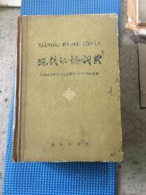 现代汉语词典(大厚本)