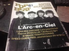 popbeat 1999.1   LArc~en~Ciel 彩虹乐队